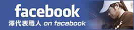 澤代表職人onFacebook