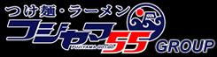 フジヤマ55 Fujiyama55