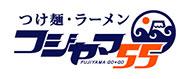 つけ麺・ラーメン フジヤマ55 大須総本店