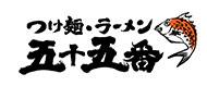 つけ麺・ラーメン 五十五番 安城店