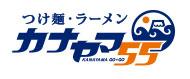 つけ麺・ラーメン カナヤマ55