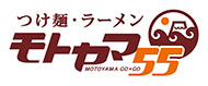 つけ麺・ラーメン モヤマ55