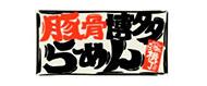 桜小町食堂 ラーメン横丁 桜山