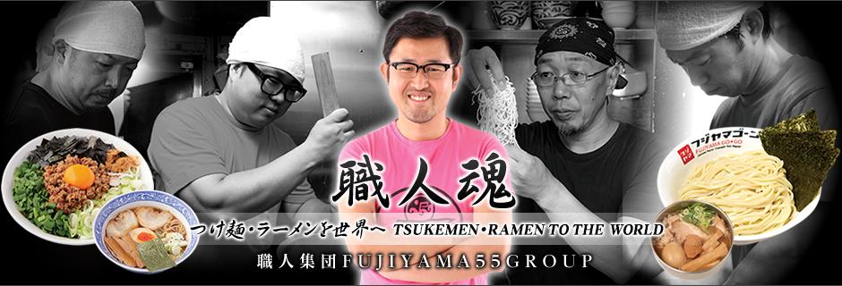 つけ麺・ラーメン・台湾まぜそば フジヤマ55
