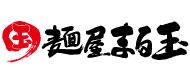 麵屋 まる玉 豊田浄水店