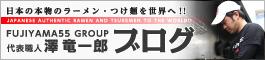 FUJIYAMA55 GROUP 代表職人 澤 竜一郎ブログ