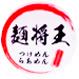 麺将王 羊皮巷店