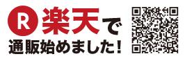 FUJIYAMA55 楽天通販サイト